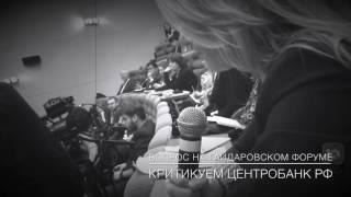 Чиновникам запрещено критиковать ЦБ РФ. Гайдаровский форум 13.01.2017