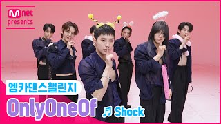 [엠카 댄스 챌린지 풀버전] OnlyOneOf(온리원오브) - Shock (쇼크) ♬