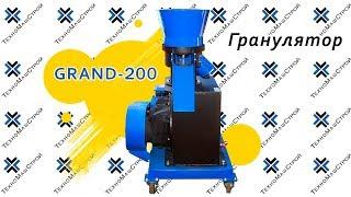 Гранулятор опилок  GRAND-200 от компании ТехноМашСтрой - видео