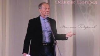Концерт в Великом Новгороде 27/12  - Михаил Задорнов, 2012