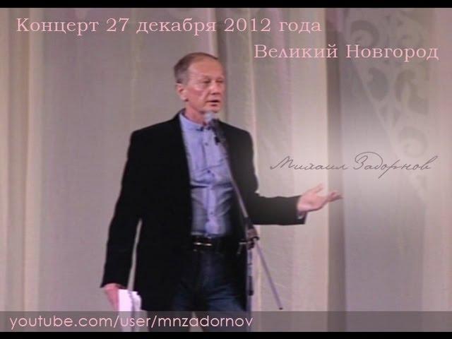 Михаил Задорнов. Концерт в Великом Новгороде