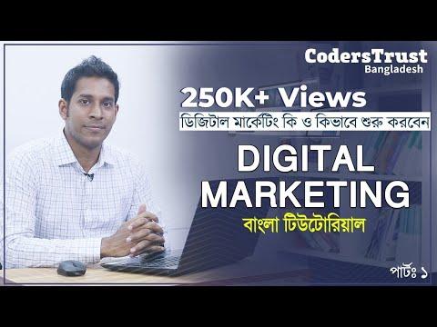 Digital Marketing Bangla Tutorial For Beginners   ডিজিটাল মার্কেটিং কি ও কেন