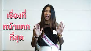 Introduction Video of Tanyarak Yooucharoen Contestant Miss Thailand World 2018