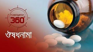 ঔষধনামা | Investigation 360 Degree | EP 208
