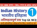 Indian History भारतीय इतिहास || Top MCQ || Part 1 || Ancient & Medieval History By StudyWithJaiswal