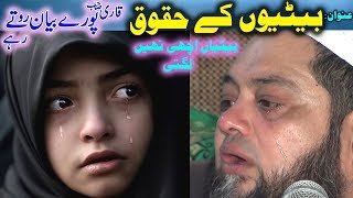 Emotional & Crying Speech By Molana Abdul Hannan Siddique 19th Julay 2019