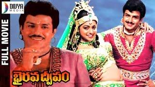 Bhairava Dweepam Telugu Full Movie HD | Balakrishna | Roja | Rambha | Divya Media