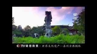 preview picture of video 'Suzhou  - видео-гид по городу'