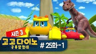 🌟 [고고다이노 공룡탐험대] 25화 - 1) 화산 대폭발1🌟