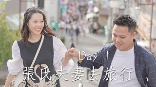 Day 1 - 張氏夫妻去旅行 逼老公拍MV   東京篇《Sue遊世界》