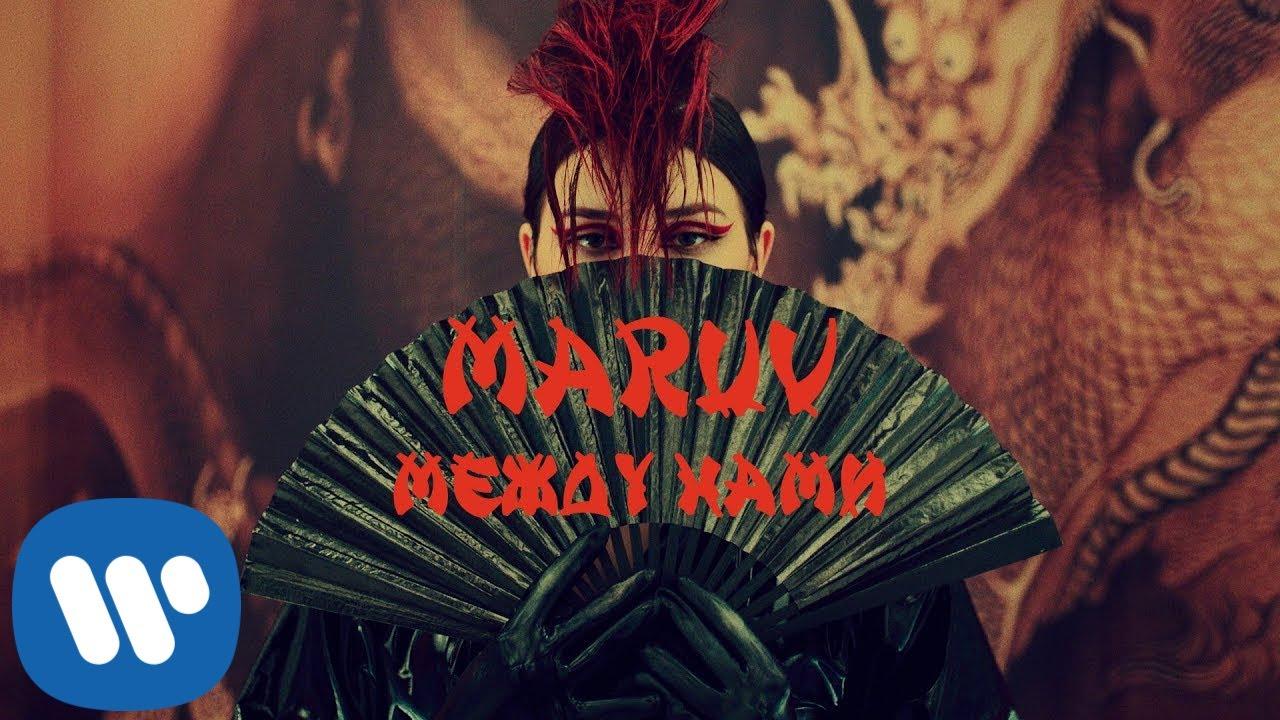Maruv — Между нами