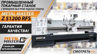 Промышленные, Metal MasterZ56150 DRO RFS