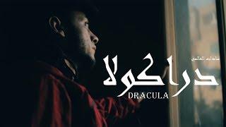 سادات العالمي - دراكولا (فيديو كليب) تحميل MP3