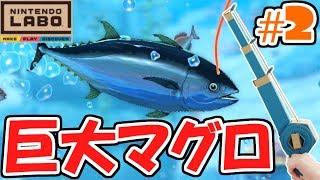 対決!!巨大マグロを釣り上げろ!!バラエティキット釣り実況Part2【NintendoLabo】