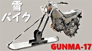 雪上バイクを作る。part3★配線&そりを作る