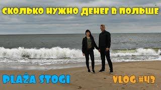 Польша нашими глазами/Сколько нужно денег в Польше/Plaża Stogi/VLOG#43