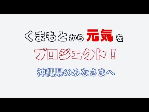熊本県知事メッセージ沖縄編