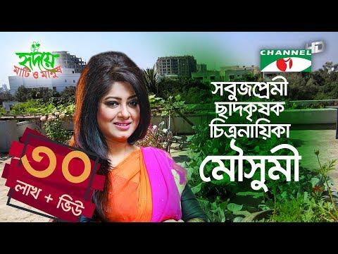 চিত্রনায়িকা মৌসুমীর ছাদকৃষি | পর্ব ১৫০ | Moushumi | Rooftop Farming | Shykh Seraj | Channel i |