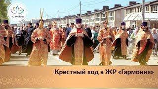 Сюжет о Крестном ходе в жилом районе «Гармония» 2018 года от телеканала Вести Ставропольский край