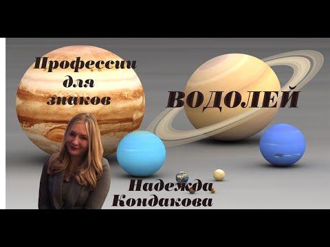 Водолей. Профессии для водолея . Западная астрология. Надежда Кондакова.