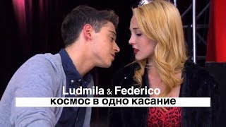 ►Ludmila & Federico    Космос в одно касание