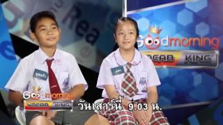 Good morning Vocab King - การแข่งขันรอบ Spelling Battle 3