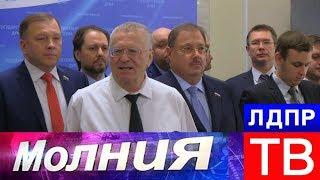 Жириновский:  где -то сидит враг и мешает получать нашим людям гражданство!