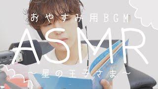 ASMRおやすみ用BGM、絵本読み聞かせです