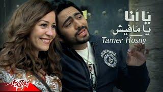Yana Ya Mafish - Tamer Hosny يا أنا يا مافيش - تامر حسنى