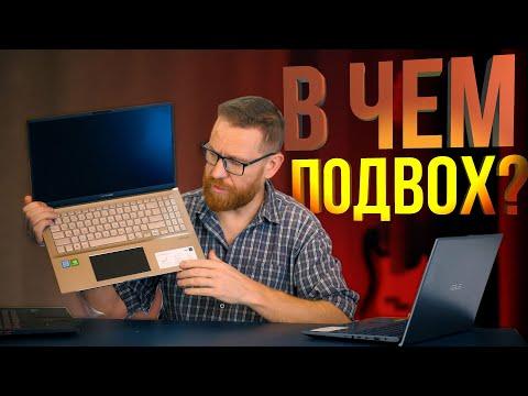 Выбор ноутбука для работы 2 Асас 2 модели Вивобоок.
