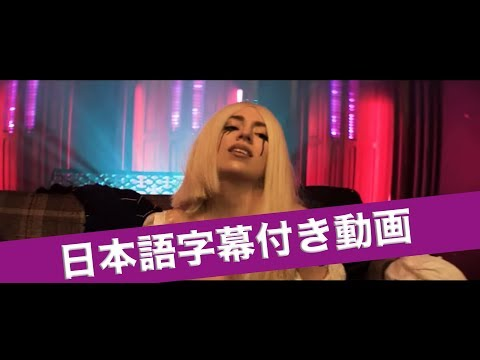 エイバ・マックス「スウィート・バット・サイコ 」【日本語字幕付き】