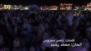 تحميل و مشاهدة اليسا بنحب الحياة / elissa benhed El Hayat MP3