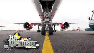 Авиация | На пределе. Испытания