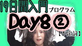 英文法 不定詞 Day8②/③[#71]