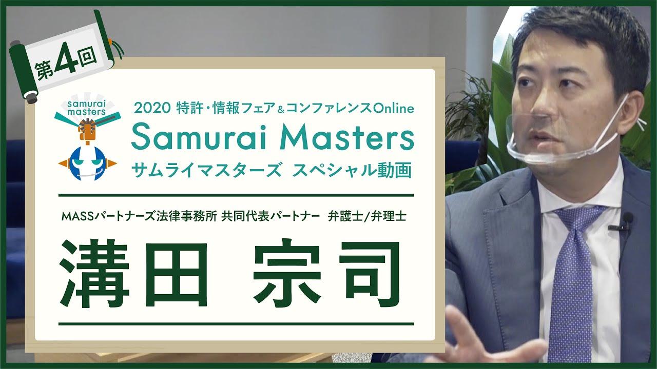 MASSパートナーズ法律事務所 共同代表パートナー 弁護士・弁理士 溝田宗司先生