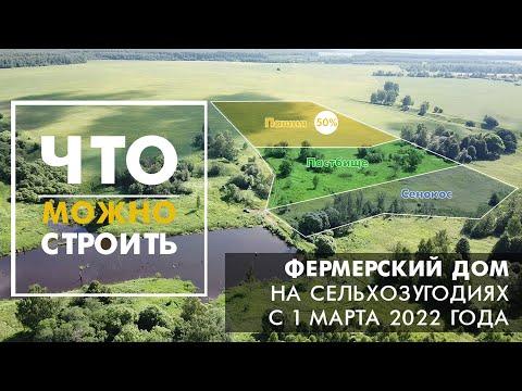 Что можно строить на земле сельхозназначения с 2022 г.? Строительство на сельхозугодиях. Дом фермера