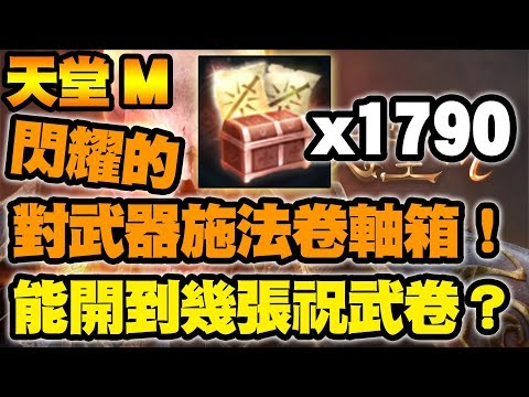 【天堂M】閃耀的對武器施法卷軸箱1790個實測!能開到幾張祝武卷?