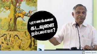 புராணங்களை, கடவுளை நம்பலாமா?   பேரா. கருணானந்தன்   Prof. Karunanandan
