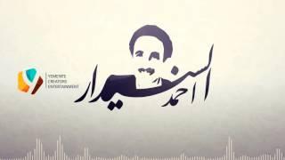 تحميل اغاني ظالم شغل بالي | احمد السنيدار MP3