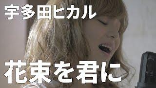 宇多田ヒカル 「花束を君に」 cover