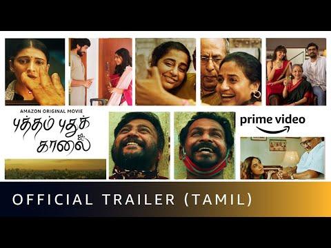 Putham Pudhu Kaalai - Official Trailer