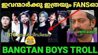 BTS പൊളിച്ചു  |Troll Malayalam |Bangtan Boys|Trending Troll |BTS Troll