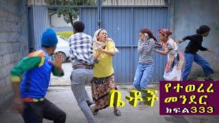 "Betoch   ""የተወረረ መንደር "" Comedy Ethiopian Series Drama Episode 333"