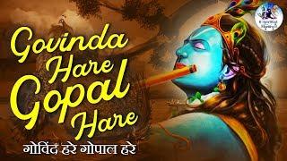 Govinda Hare Gopal Hare | NEW Krishna Bhajan | Very