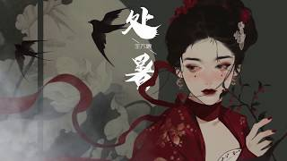 [Vietsub] Xử Thử - Vương Đại Nương    处暑 - 王大娘