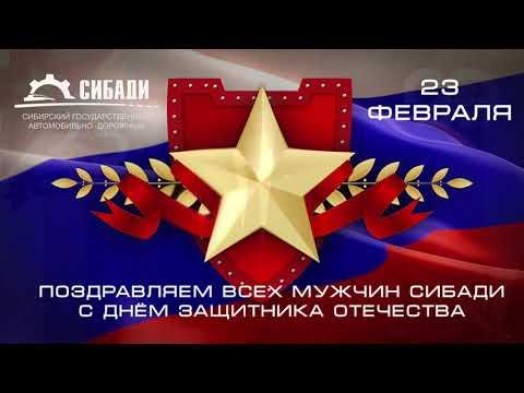 Поздравление с днем защитника Отечества ректора СибАДИ А.П. Жигадло