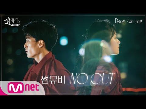 [노컷 썸MV] 이도윤,박세영 - Done For Me♬ㅣ썸바디2