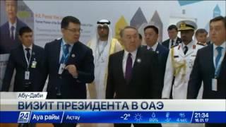 В ходе визита Президента Казахстана в ОАЭ достигнут ряд важных договоренностей