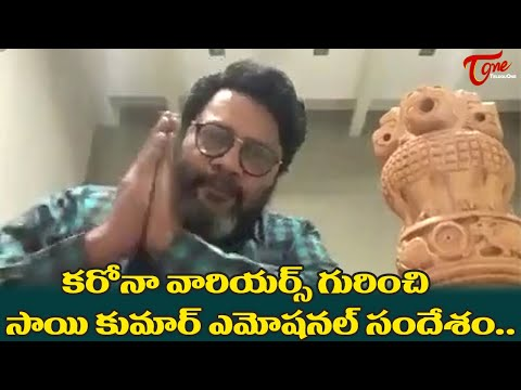 Actor Sai Kumar Great and Emotional Words About CO**NA Warriors | TeluguOne Cinema