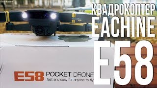 EACHINE E58 Обзор / КВАДРОКОПТЕР ЗА 50$ с Banggood